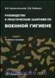 Руководство к практическим занятиям по военной гигиене